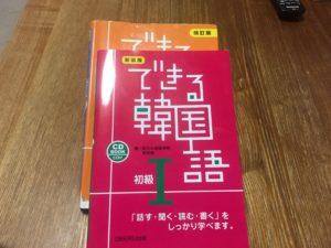 できる韓国語