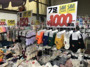 SAMI7足1000円