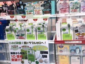 「SAMI」ティーツリーパック98円