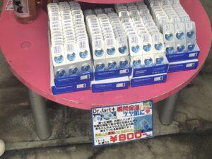 「SAMI」ドクタージャルトVHソリューションカプセル 800円